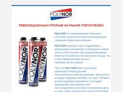 Дизайн HTML-письма компании Polynor.