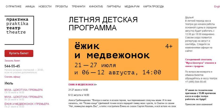 Купить билеты в Большой театр афиша и репертуар Большого