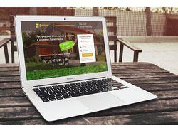 Landing Page по продаже земельных участков