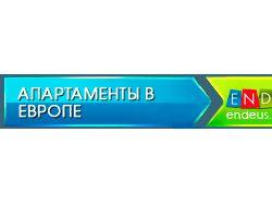endeus.ru Апартаменты в Европе