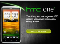 HTC One X 400x550