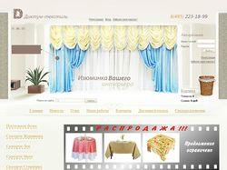 Диктум-текстиль