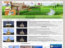 Туристическая компания Sun-Travel Tomsk