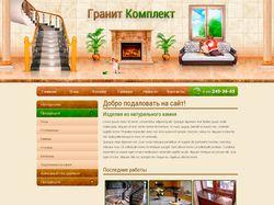 Сайт-каталог, изделий из гранита.