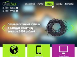 сайт для интернет-провайдера радиолинк