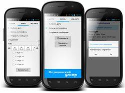 Версия мобильного приложения для медицинских центр