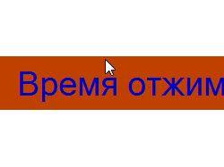 Программа-таймер
