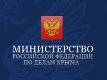 Дизайн для министерства по делам Крыма