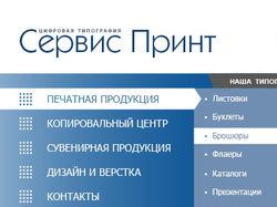 """Разработка сайта компании """"Сервис Принт"""""""