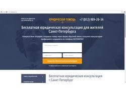Сайт-визитка – Юридические услуги
