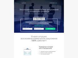 Landing Page Эксклюзивные коммерческие предложения