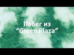 """Побег из """"Green Plaza"""""""
