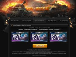 Верстка макета для сайта World of tanks