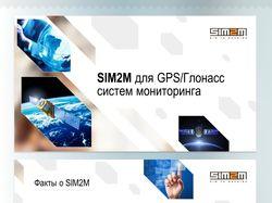 Презентация GPS/Глонасс мониторинга