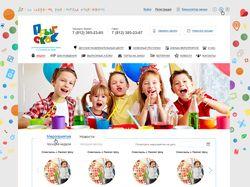 Дизайн сайта ПрыгСкок