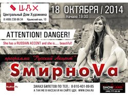 """Афиша. Концерт """"SмирноVа""""."""