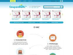 верстка страницы о нас для сайта couponbum.ru