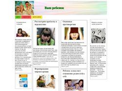 Сайт о детях и подростках