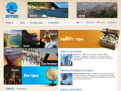Круиз. Туристическая компания