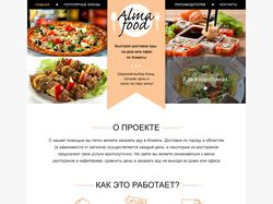 Дизайн сайта AlmaFood