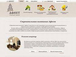 """Разработка сайта для строительной компании """"Афест"""""""