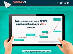 Верстка лендинга http://regincat.ru