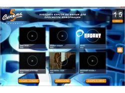 Интерактивная система покупки билетов в кинотеатр
