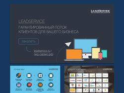 Презентация LeadService