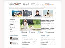 Дизайн информационного портала ОршаTUT.BY