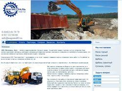 Сайт-компании