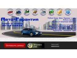 avto-garantiya.ru