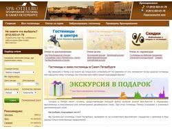 spb-oteli.ru