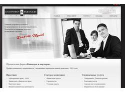 """Юридическая фирма """"Кашпоров и партнеры"""""""