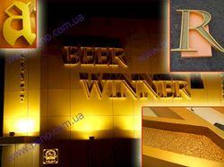 Beer Winner