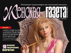 Женская газета
