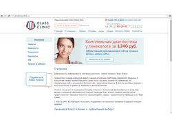 Сайт медицинского центра «Класс Клиник» Омск