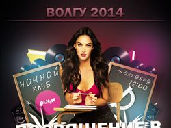 Плакат + билет на студенческую вечеринку