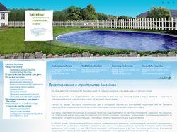 Проектирование бассейнов (Информационный сайт)