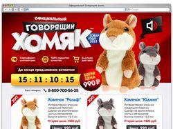 """Web лендинг: """"Говорящий Хомяк"""""""