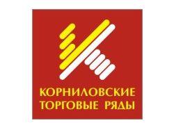 Торговая организация