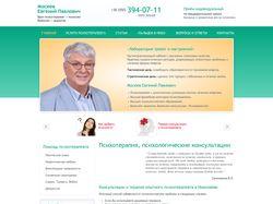 Разработка сайта для Психотерапевта Мосеева Е.П.