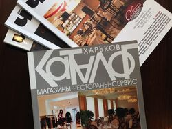 Каталог. Магазины, рестораны, сервис. Харьков