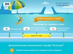 ТАХСОМ Landing Page