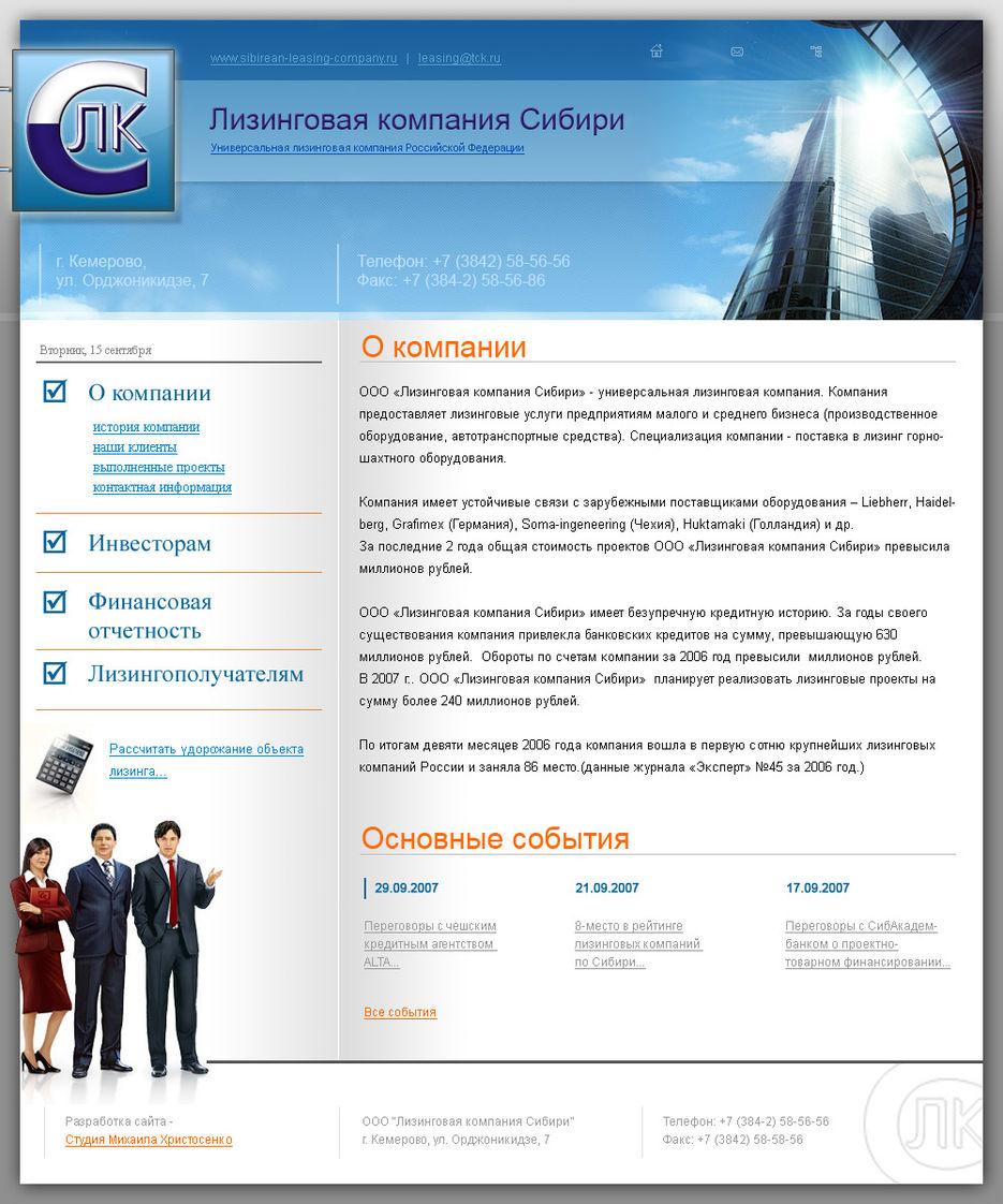 Сайт сибири строительной компании создание дизайна сайта качественно