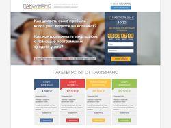 Landing page Финансовый тренинг