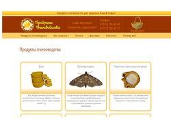 Интернет магазин. Продукты пчеловодства.