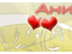Шапка-валентинка для аниме-портала Тюмени