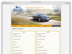 Скрипт оформления заявки для транспортной компании
