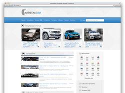 Верстка сайта Autotale.ru