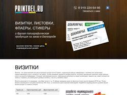 PrintBel - полиграфия в Белгороде